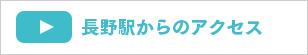 動画:長野駅からのアクセス方法